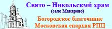 Сайт Свято-Никольского храма в с.Макарово