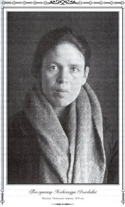Послушница Александра (Дьячкова). Москва. Таганская тюрьма. 1938