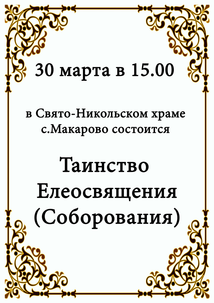 Объявление о Соборовании