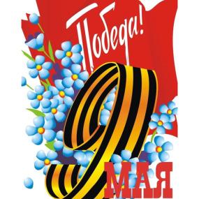 Праздник в честь Дня Победы 9 мая в 15:00 в Макарово