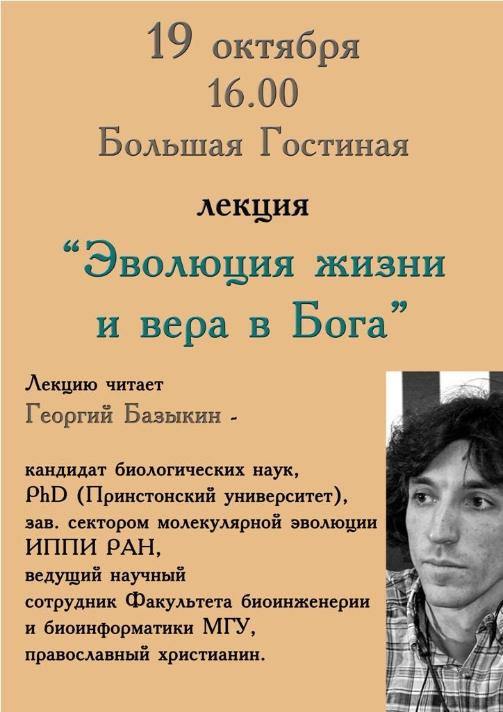 Лекция Базыкина