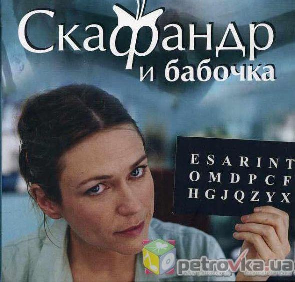 О фильме «Скафандр и бабочка» (Франция, США).