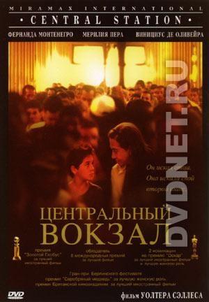 Фильм «Центральный вокзал» (1997)