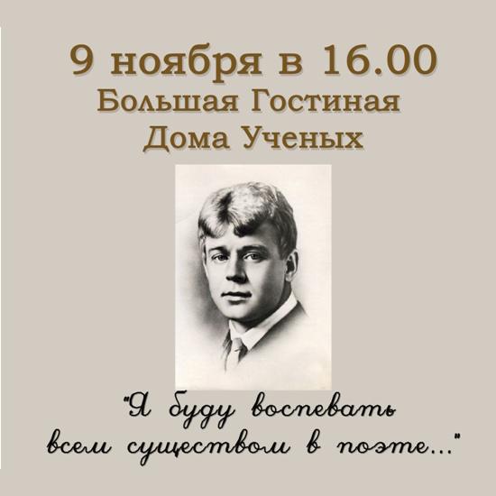 Литературно-музыкальная композиция, посвященная Сергею Есенину