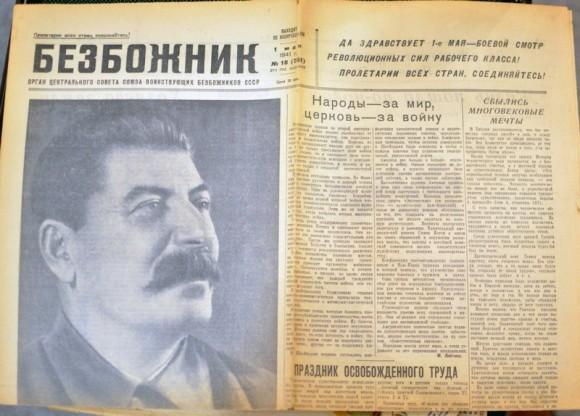 Номер газеты «Безбожник», вышедший незадолго до начала Великой Отечественной войны
