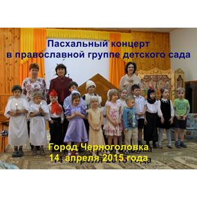 Пасхальный праздник в православной группе детского сада