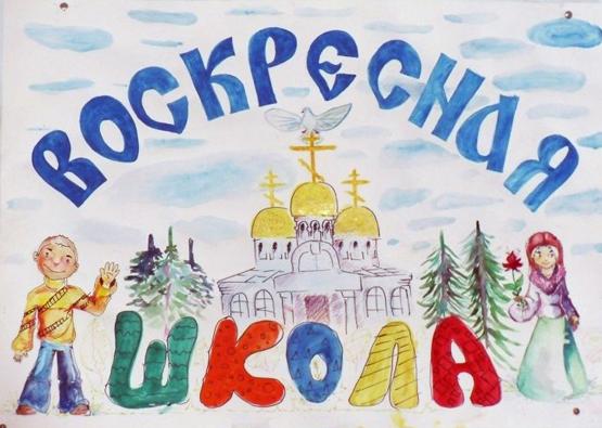 Рисунок «Воскресная школа» (картинка с сайта www.oz-gora.ru)
