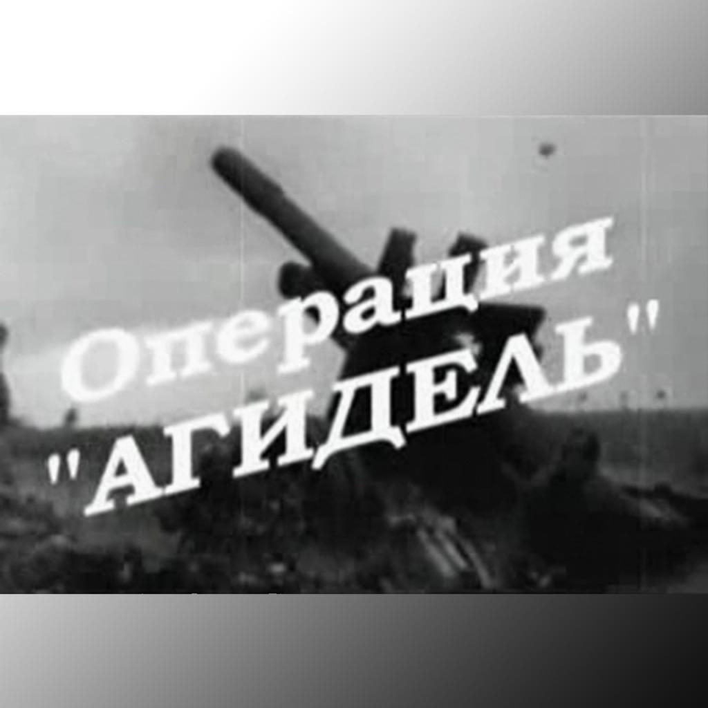Фильм «Операция Агидель»