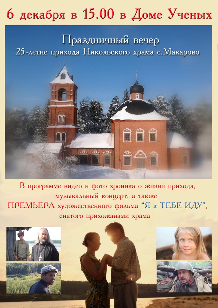 Праздничный вечер «25-летие прихода Никольского храма с.Макарово»