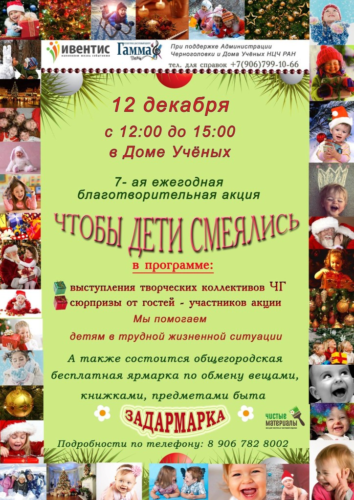 12 декабря в Доме Учёных состоится акция «Чтобы дети смеялись»
