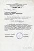 Решение Исполнительного Комитета Ногинского городского совета Народных депутатов РСФСР от 12 января 1990 года №14/1