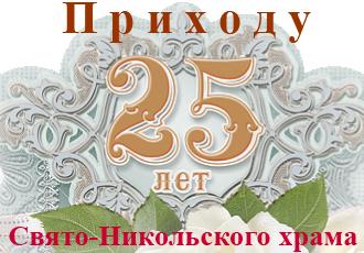 Празднование 25-летия Свято-Никольского храма с. Макарово