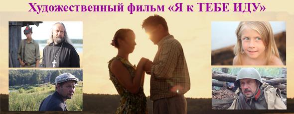 """Художественный фильм """"Я к ТЕБЕ ИДУ""""."""