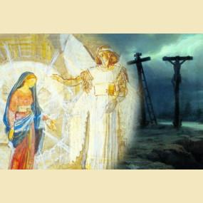 «От Благовещения до Голгофы»