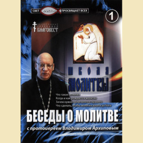 Школа молитвы (прот.Владимир Архипов)