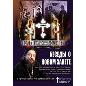 Авторская программа <b>«Благая весть»</b> (протоиерей Игорь Гагарин)