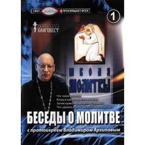 Авторская программа <b>«Школа молитвы»</b> (протоиерей Владимир Архипов)