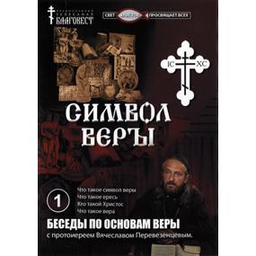 Авторская программа <b>«Символ веры»</b> (протоиерей Вячеслав Перевезенцев)