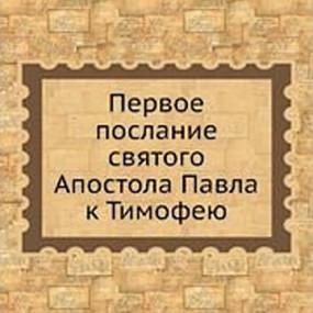Толкование на 1-е послание к Тимофею Апостола Павла (Иерей Андрей Федоров)