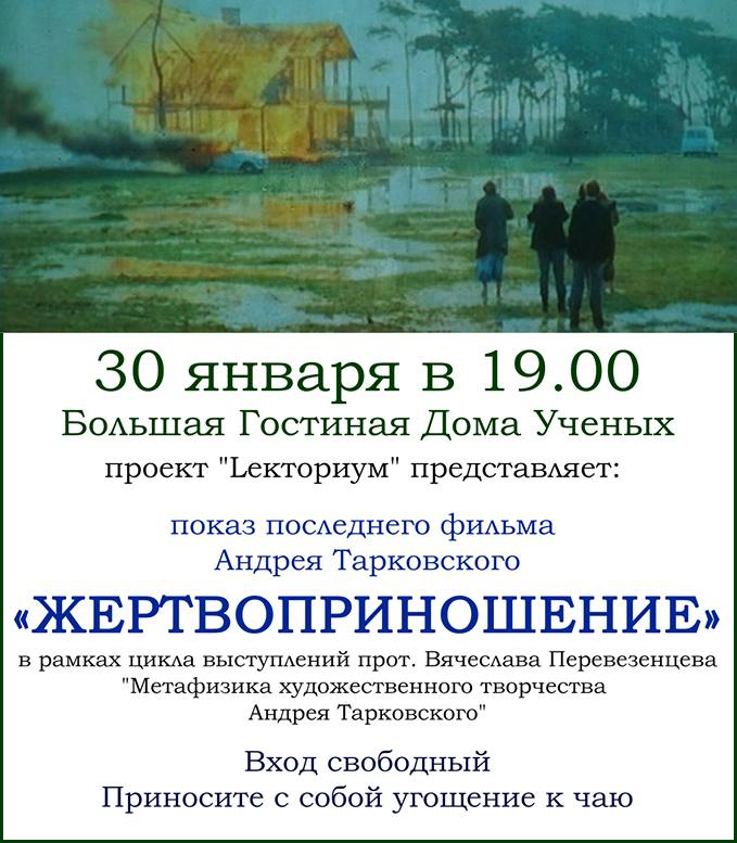30 января в 19:00 в Большой гостиной Дома Учёных пройдет показ фильма Андрея Тарковского «ЖЕРТВОПРИНОШЕНИЕ».