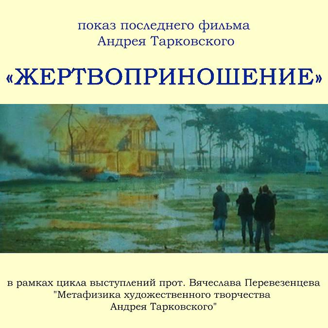 Фильм «ЖЕРТВОПРИНОШЕНИЕ» А.Тарковского