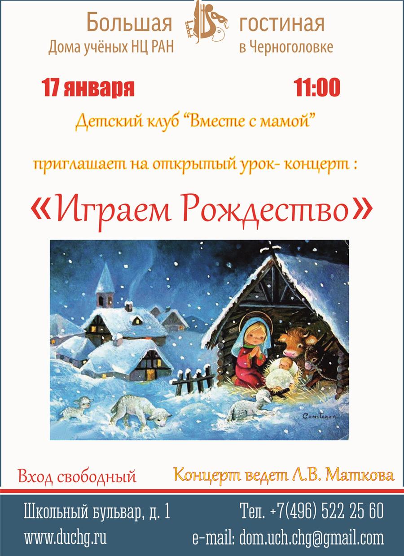 Открытый урок-концерт: «Играем Рождество»