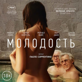 Фильм «Молодость» П.Соррентино (2015г.)