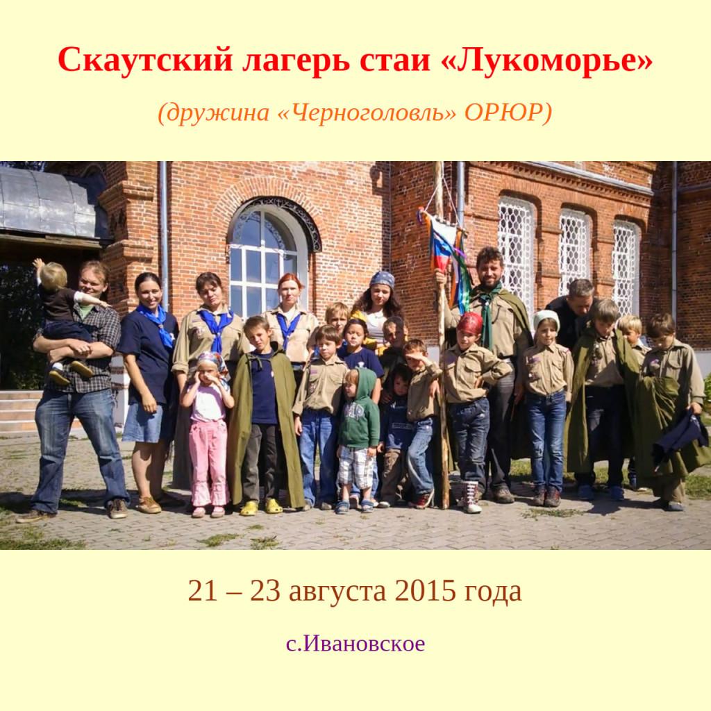 Скаутский лагерь стаи «Лукоморье», с.Ивановское, 2015г.
