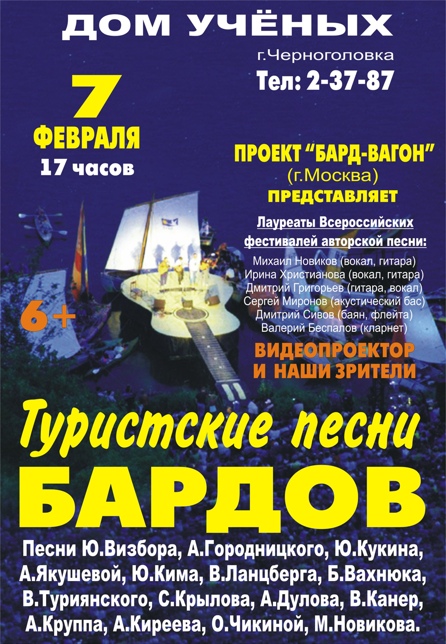 7 февраля 2016 - концерт «Туристские песни бардов»