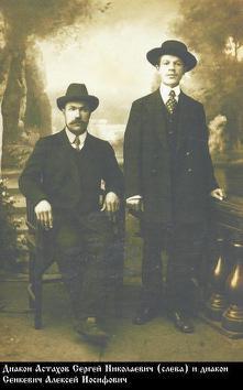 Диакон Сенкевич Алексей Иосифович (справа) и диакон Астахов Сергей Николаевич
