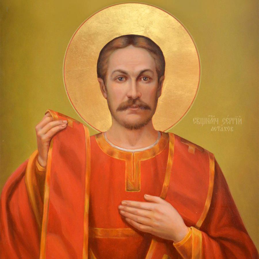 Священномученик диакон Астахов Сергей Николаевич