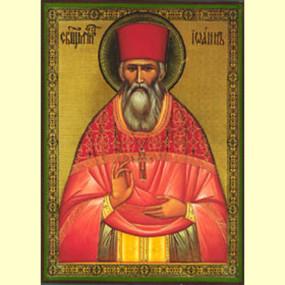 Священномученик Иоанн Державин