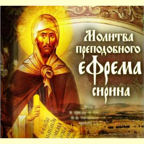 Великопостная молитва святого Ефрема Сирина