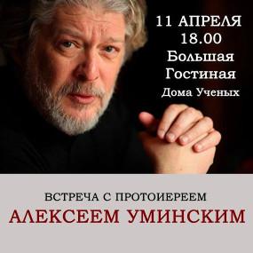<b>11 апреля 2016 года</b> — Встреча с протоиереем Алексеем Уминским