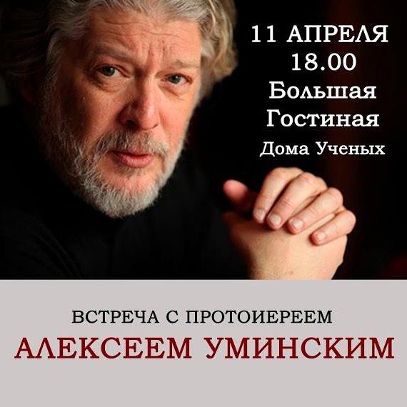 Встреча с протоиереем Алексей Уминским