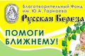 Помощь подопечным семьям Благотворительного фонда «Русская береза»