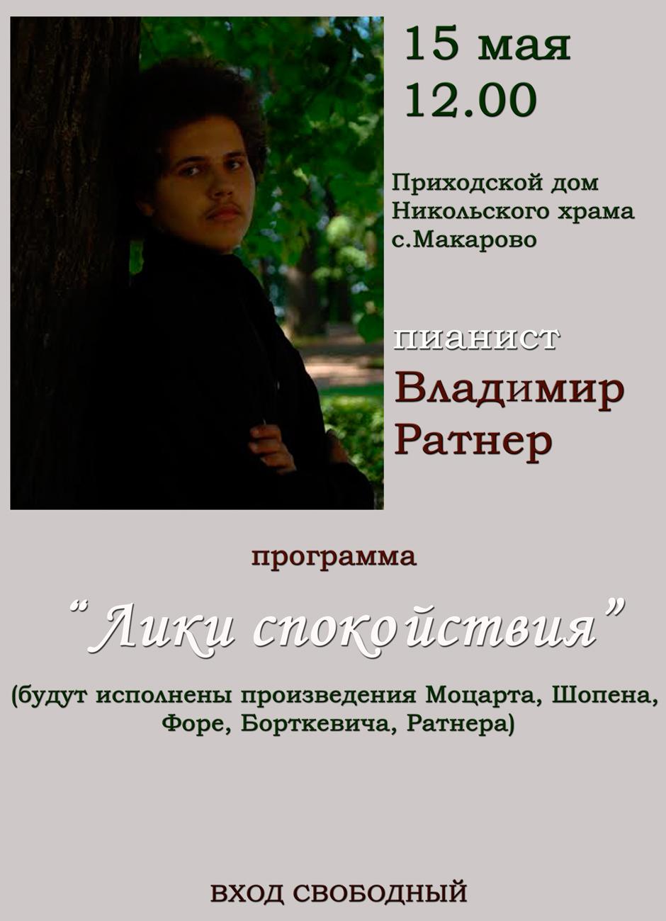 Концерт «Лики спокойствия» пианиста Владимира Ратнера