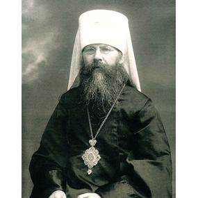 Предсмертное письмо Митрополита Вениамина Петроградского
