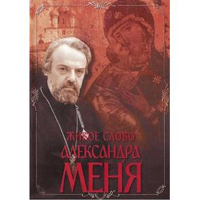 Док.фильм <b>«Живое слово Александра Меня»</b>