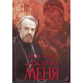 Док.фильм «Живое слово Александра Меня»