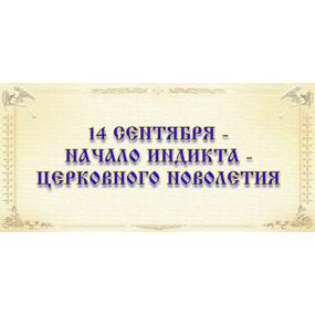 Проповедь <b>на начало церковного года в сентябре</b> прот. Александра Меня