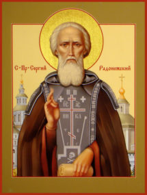 Преподобного Сергий, игумен Радонежский