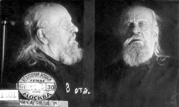 Фотография владыки Серафима из уголовного дела, 1937 год