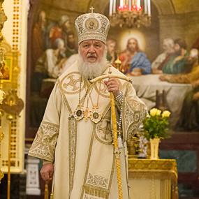 Первосвятительское слово перед новогодним молебном Святейшего Патриарха Кирилла