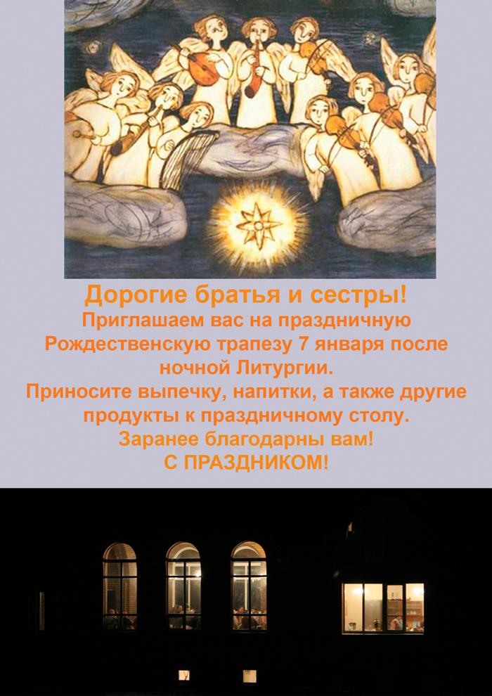 Приглашаем вас праздничную Рождественскую трапезу 7 января после ночной литургии