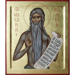 О житие преподобного <b>Макария Великого</b>
