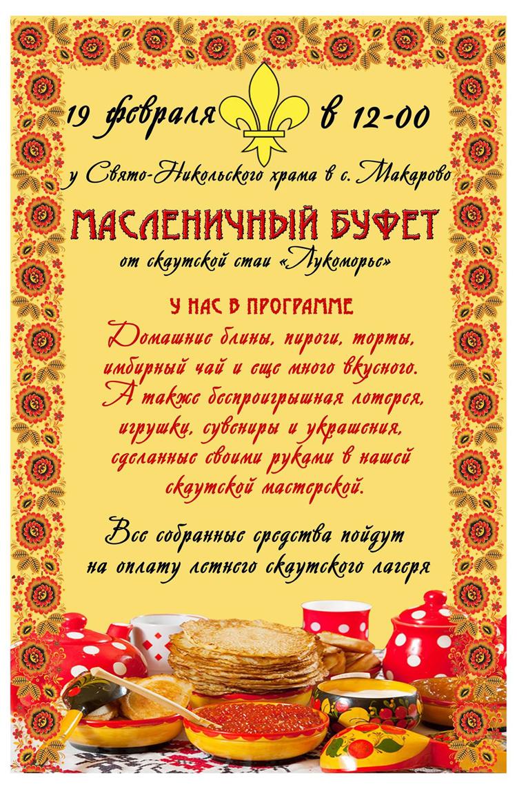 Масленичный буфет от скаутской стаи «Лукоморье»