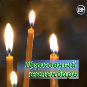 <b>«Православный календарь»</b> с 6 по 12 февраля 2017г.