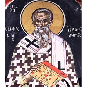 Святитель Софроний Иерусалимский