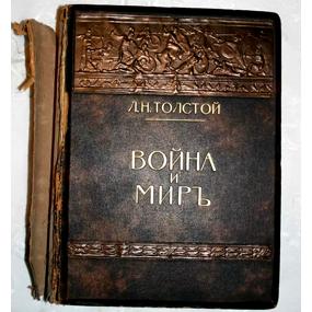 Перечитывая <b>«Войну и мир»</b> Льва Николаевича Толстого